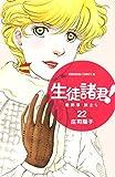 生徒諸君! 最終章・旅立ち(22) (BE・LOVEコミックス)