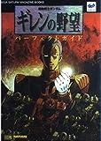 機動戦士ガンダム ギレンの野望 パーフェクトガイド (SEGA SATURN MAGAZINE BOOKS)