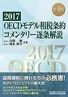 2017 OECDモデル租税条約コメンタリー逐条解説 (第4版)