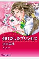 逃げだしたプリンセス (ハーレクインコミックス) Kindle版