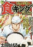 食キングワイドSP 料理人失格編 (Gコミックス)