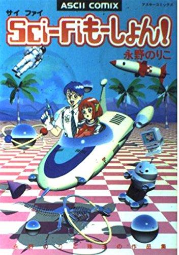 Sci-Fiもーしょん (1) アスキーコミックスの詳細を見る