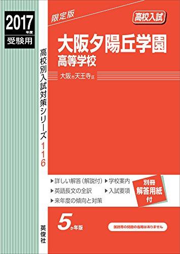 大阪夕陽丘学園高等学校    2017年度受験用 赤本 116 (高校別入試対策シリーズ)