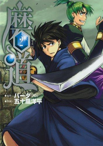 磨道 2 (ガンガンWINGコミックス)の詳細を見る