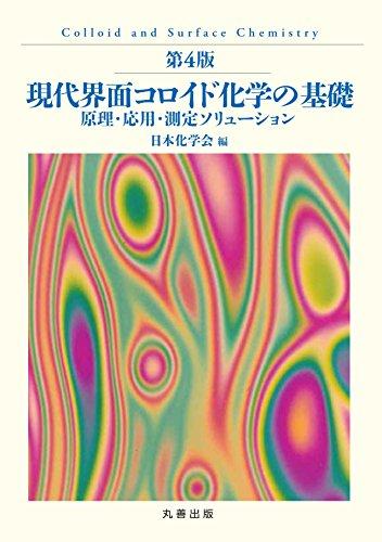 第4版 現代界面コロイド化学の基礎 原理・応用・測定ソリューション