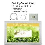 アーシング コットン シーツ(Earthing Cotton Sheet)