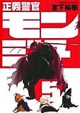 正義警官 モンジュ(5) (サンデーGXコミックス)