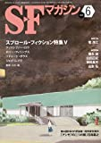 S-Fマガジン 2009年 06月号 [雑誌]