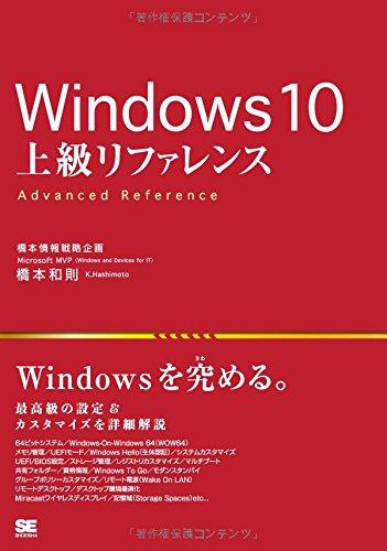 Windows 10 上級リファレンスの詳細を見る