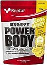 Kentai パワーボディ100 ホエイプロテイン バナナラテ風味 1kg