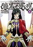 コードギアス 漆黒の蓮夜(4)<コードギアス 漆黒の蓮夜> (角川コミックス・エース)