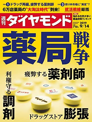週刊ダイヤモンド 2019年 9 14号 [雑誌] (薬局戦争)