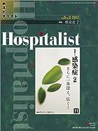 Hospitalist(ホスピタリスト) Vol.5 No.3 2017(特集:感染症2)