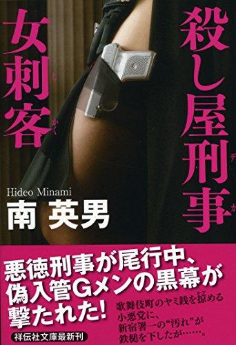 殺し屋刑事 女刺客 (祥伝社文庫)の詳細を見る