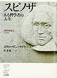 スピノザ—ある哲学者の人生