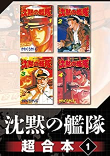沈黙の艦隊 超合本版(1) (モーニングコミックス)