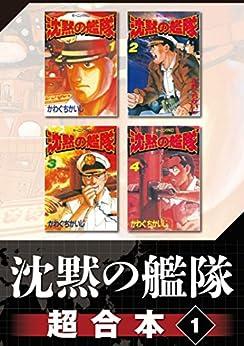 沈黙の艦隊 超合本版(1) (モーニングコミックス) かわぐちかいじ