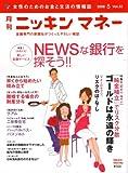 ニッキンマネー 2008年 05月号 [雑誌] 画像