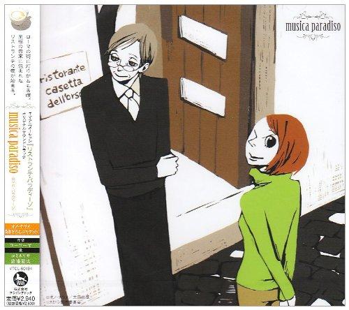 TVアニメーション「リストランテ・パラディーゾ」O.S.T.musica paradisoの詳細を見る