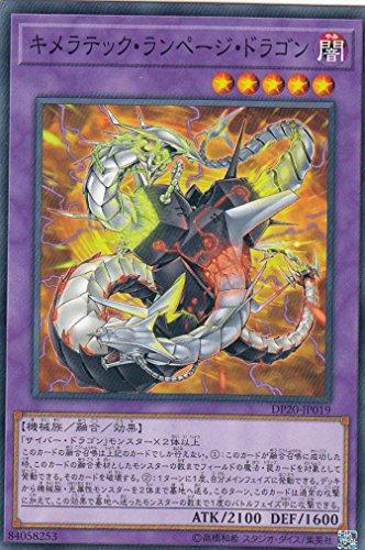 遊戯王 DP20-JP019 キメラテック・ランページ・ドラゴン (日本語版 ノーマル) レジェンドデュエリスト編3