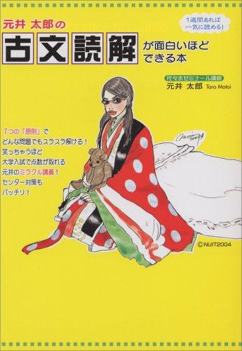 元井太郎の古文読解が面白いほどできる本の詳細を見る