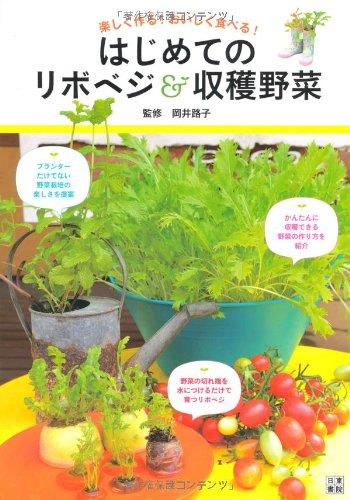 『楽しく作る! おいしく食べる! はじめてのリボベジ&収穫野菜』