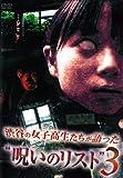 """渋谷の女子高生たちが語った""""呪いのリスト"""" 3[DVD]"""