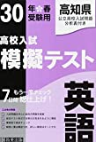 高知県高校入試模擬テスト英語 30年春受験用