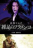 長嶺ヤス子 裸足のフラメンコ[DVD]
