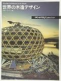 日経アーキテクチュア Selection 世界の木造デザイン (日経アーキテクチュアSelec...