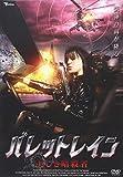 バレットレイン 美しき暗殺者[DVD]
