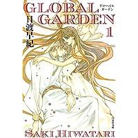 GLOBAL GARDEN 1 (白泉社文庫)
