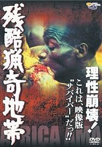 残酷猟奇地帯 [DVD]
