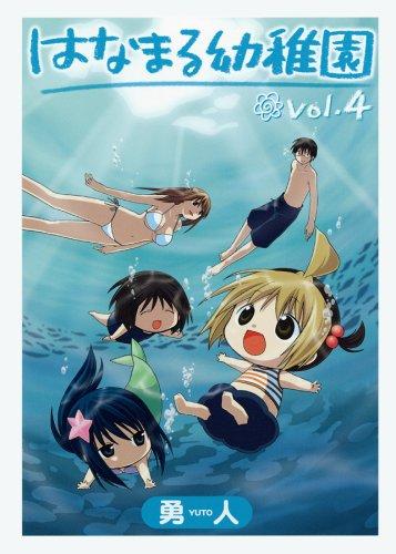 はなまる幼稚園 4 (ヤングガンガンコミックス)の詳細を見る