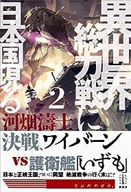 異世界総力戦に日本国現る 2 電子書籍特典付き (レジェンドノベルス)