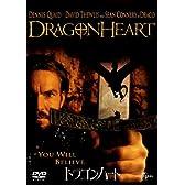 ドラゴンハート 【ベスト・ライブラリー 1500円:第3弾】 [DVD]