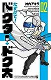 たすけて!ドクター・ドク太 2 (てんとう虫コミックス)