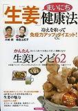 まいにち「生姜」健康法 (洋泉社MOOK)