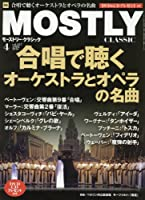 モーストリー・クラシック 2016年 04 月号 [雑誌]