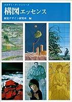 構図エッセンス (みみずくアートシリーズ)