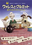 ウォレスとグルミット 3 クラッキング・アドベンチャーズ [DVD]