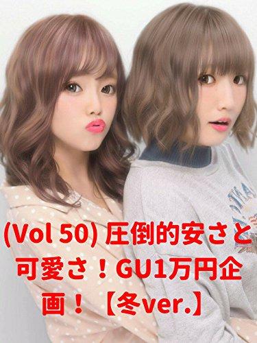 ビデオクリップ: 圧倒的安さと可愛さ!GU1万円企画!【冬ver.】