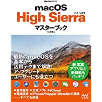 macOS High Sierraマスターブック (Mac Fan Books)