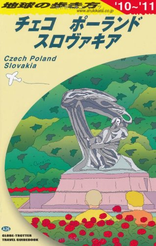 A26 地球の歩き方 チェコ/ポーランド/スロヴァ 2010の詳細を見る