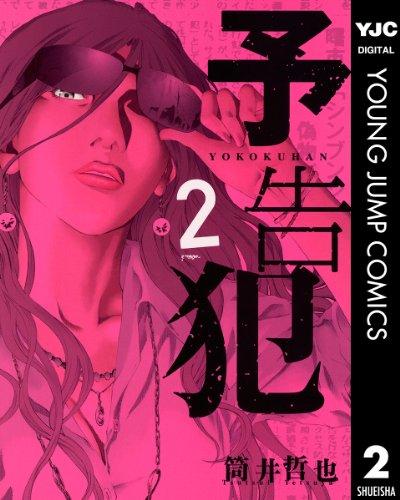 予告犯 2 (ヤングジャンプコミックスDIGITAL)の詳細を見る