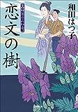 口中医桂助事件帖14 恋文の樹 (小学館文庫)
