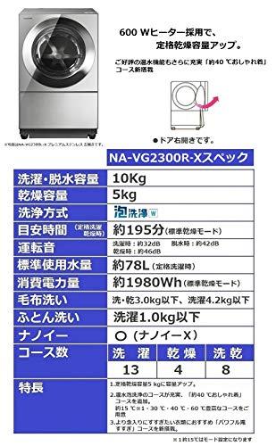 Panasonic(パナソニック)『ななめドラム洗濯乾燥機(NA-VG2300)』