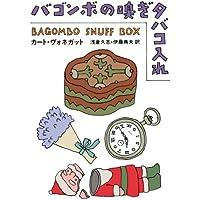 バゴンボの嗅ぎタバコ入れ (ハヤカワ文庫SF)