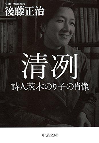 清冽  - 詩人茨木のり子の肖像 (中公文庫)