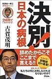 田原総一朗責任編集  決別!日本の病根 (オフレコ!BOOKS)